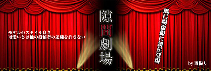 セックス 盗撮:隙間劇場:オマンコ