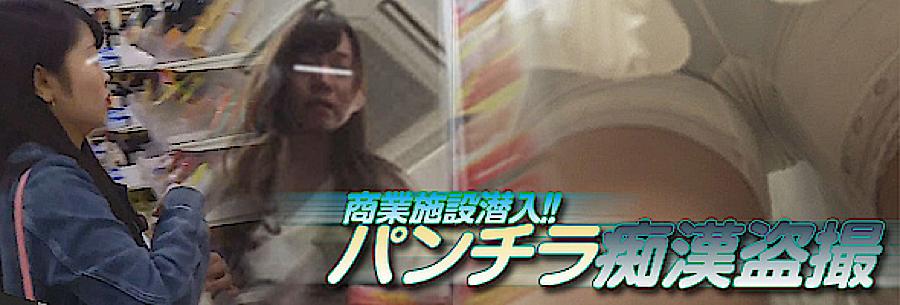 セックス 盗撮:商業施設潜入!!パンチラ痴漢盗SATU:マンコ