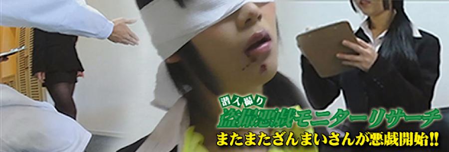 セックス 盗撮:盗SATU悪戯モニターリサーチ:パイパンマンコ