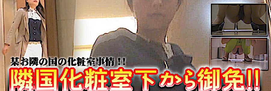 セックス 盗撮:隣国化粧室下から御免!!:おまんこパイパン