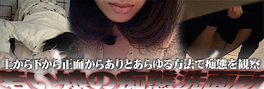 セックス 盗撮:若い女良の痴態洗面所:まんこ