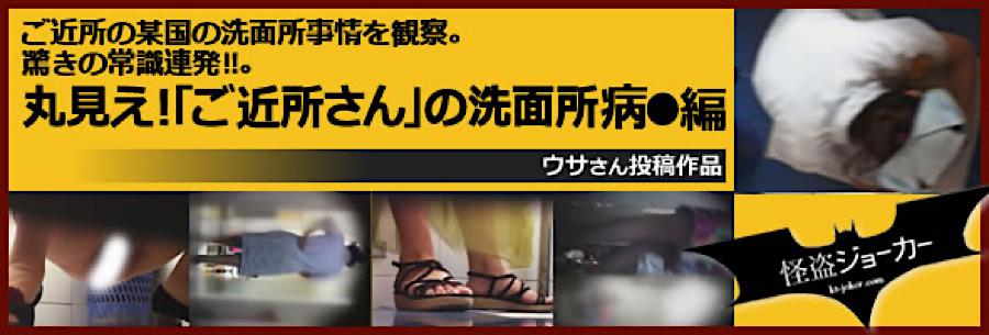 セックス 盗撮:丸見え!「ご近所さん」の洗面所病●編:パイパンオマンコ