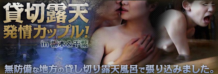 セックス 盗撮:貸切露天 発情カップル!:まんこパイパン