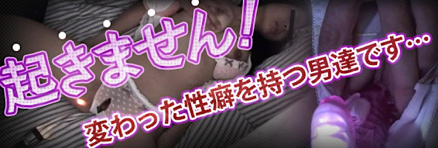 セックス 盗撮:起きません!:無毛おまんこ