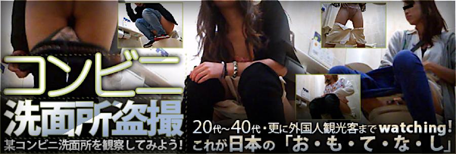セックス 盗撮:コンビニ洗面所盗SATU:おまんこパイパン