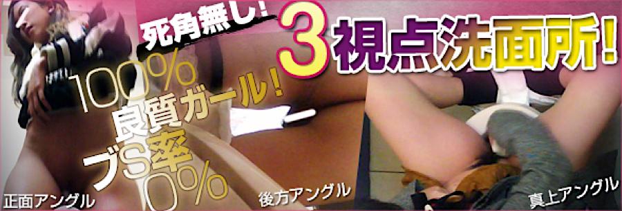 セックス 盗撮:3視点洗面所:パイパンマンコ