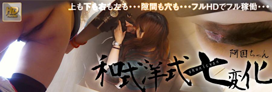 セックス 盗撮:阿国ちゃんの和式洋式七変化:マンコ無毛