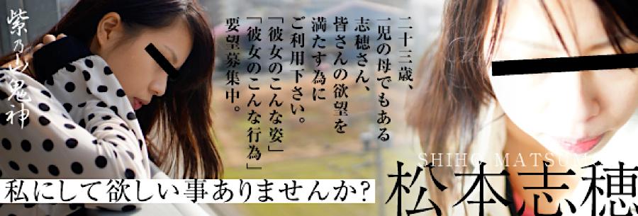 セックス 盗撮:私にして欲しい事ありませんか?「松本志穂」:マンコ無毛