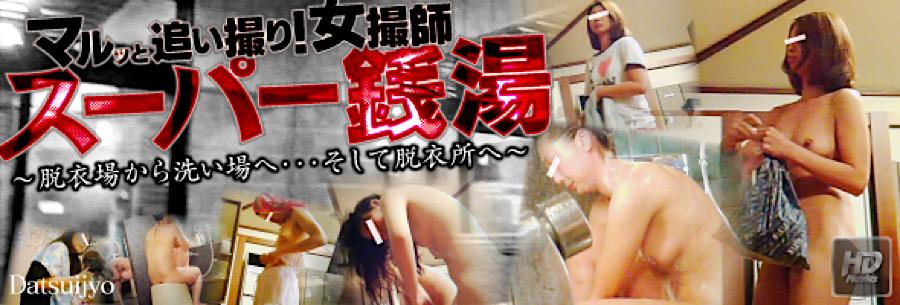 セックス 盗撮:マルッと追い撮り!女撮師 スーパー銭湯:まんこ