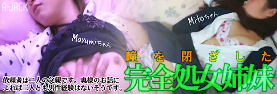 セックス 盗撮:瞳を閉ざした完全処女二人嬢:マンコ