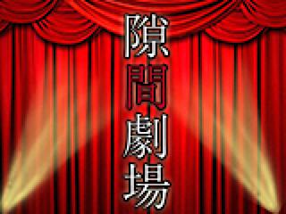 セックス 盗撮:隙間劇場:マンコ