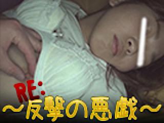 セックス 盗撮:RE:~反撃の悪戯~:オマンコ