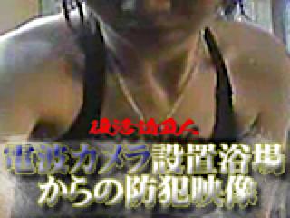 セックス 盗撮:電波カメラ設置浴場からの防HAN映像:おまんこ無修正