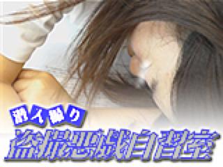 セックス 盗撮:盗SATU悪戯自習室:パイパンマンコ