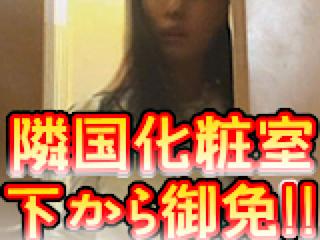セックス 盗撮:隣国化粧室下から御免!!:マンコ