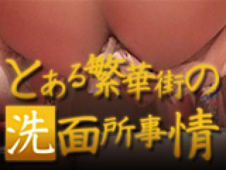 セックス 盗撮:とある繁華街の洗面所事情:パイパンオマンコ