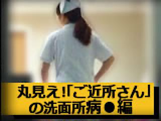 セックス 盗撮:丸見え!「ご近所さん」の洗面所病●編:おまんこ