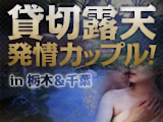 セックス 盗撮:貸切露天 発情カップル!:丸見えまんこ