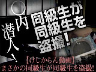 セックス 盗撮:◯内潜入!同級生が同級生を盗SATU!:おまんこ