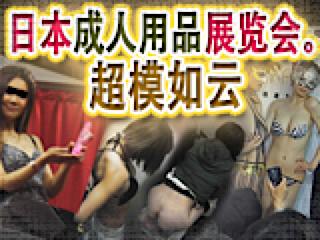 セックス 盗撮:日本成人用品展览会。超模如云:オマンコ丸見え