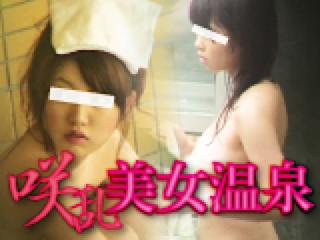 セックス 盗撮:咲乱美女温泉-覗かれた露天風呂の真向裸体-:マンコ無毛