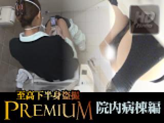 セックス 盗撮:至高下半身盗SATU-PREMIUM-【院内病棟編】:オマンコ
