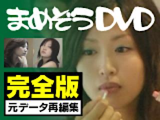 セックス 盗撮:まめぞうDVD完全版:マンコ無毛
