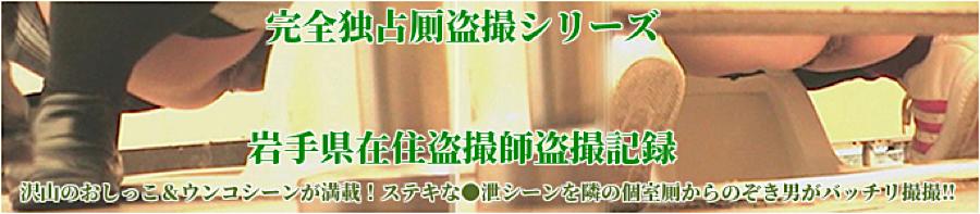セックス 盗撮:岩手県在住盗撮師盗撮記録:オマンコ丸見え