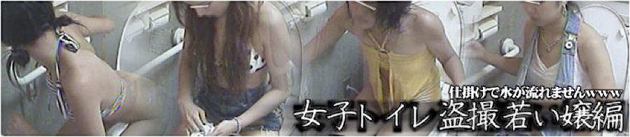 セックス 盗撮:女子トイレ盗撮若い嬢編:無毛まんこ