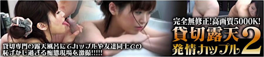 セックス 盗撮:貸切露天 発情カップル!:無毛おまんこ