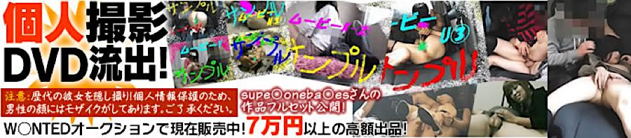 セックス 盗撮:個人撮影DVD流出!:無修正マンコ