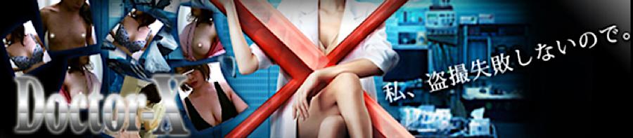 セックス 盗撮:Doctor-X元医者による反抗:無毛まんこ