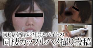 セックス 盗撮:★同じ居酒屋の社員とバイトの同棲カップル:無毛おまんこ