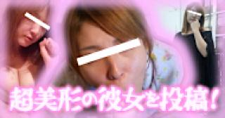 セックス 盗撮:★超美形の彼女を投稿!!:まんこ無修正