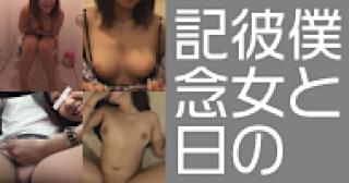 セックス 盗撮:★僕と彼女の記念日:無修正オマンコ