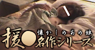 セックス 盗撮:★援●名作シリーズ:マンコ