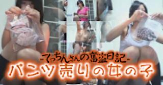 セックス 盗撮:★パンツ売りの女の子:マンコ無毛