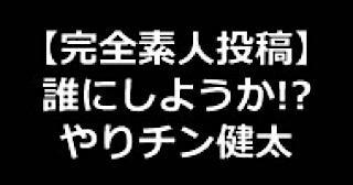 セックス 盗撮:★誰にしようか!?やりチン健太のデリ嬢いただきま~す!!:マンコ