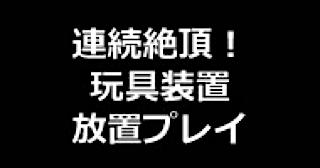 セックス 盗撮:★連続絶頂!!玩具装置放置プレイ:丸見えまんこ