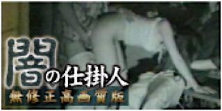 セックス 盗撮:闇の仕掛け人 無修正版:オマンコ丸見え