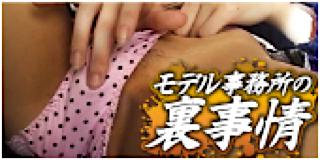 セックス 盗撮:モデル事務所の裏事情:まんこ無修正