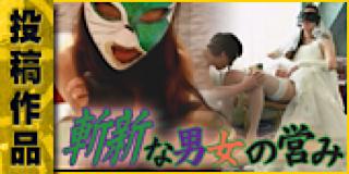 セックス 盗撮:斬新な男女の営み:オマンコ丸見え