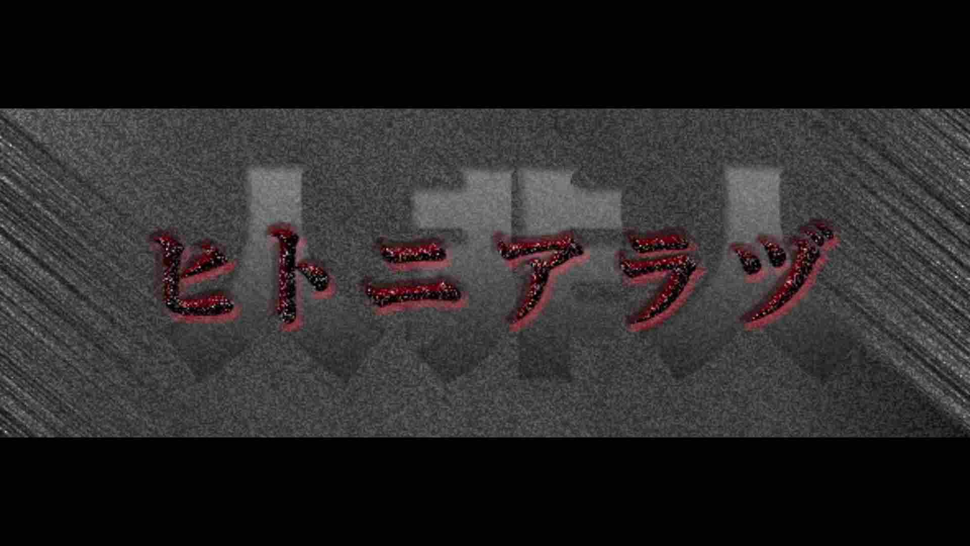 ヒトニアラヅNo.02 姿と全体の流れを公開 ギャル  63pic 16