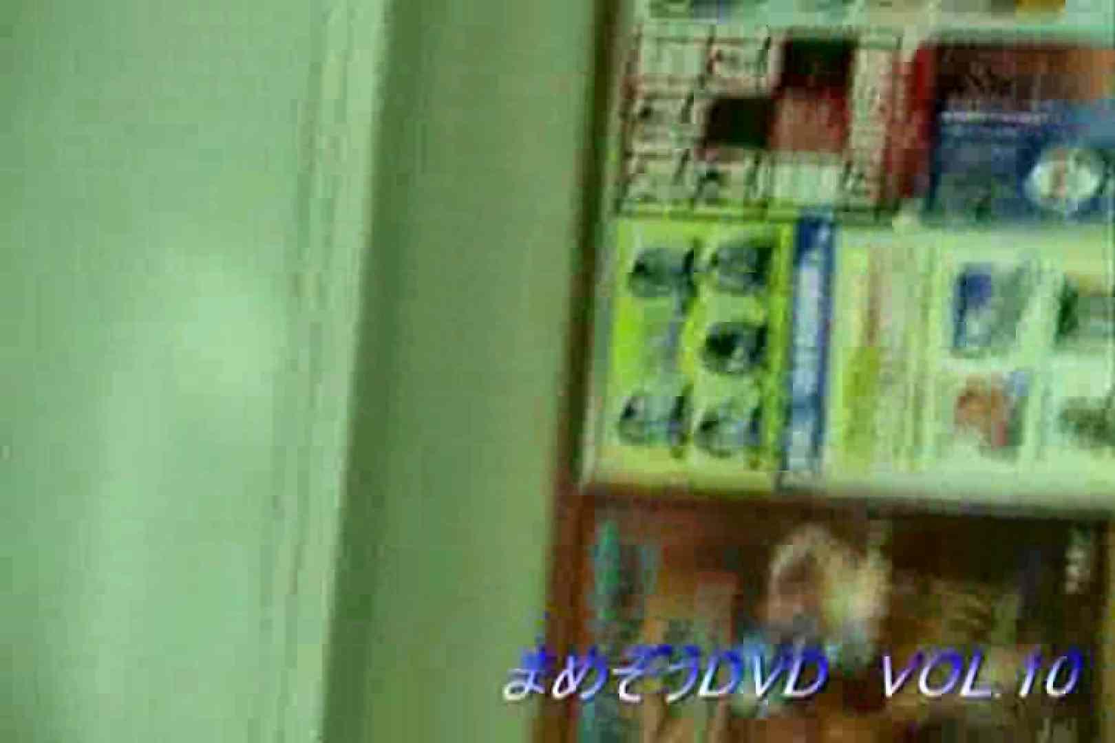 まめぞうDVD完全版VOL.10 ギャル  64pic 6