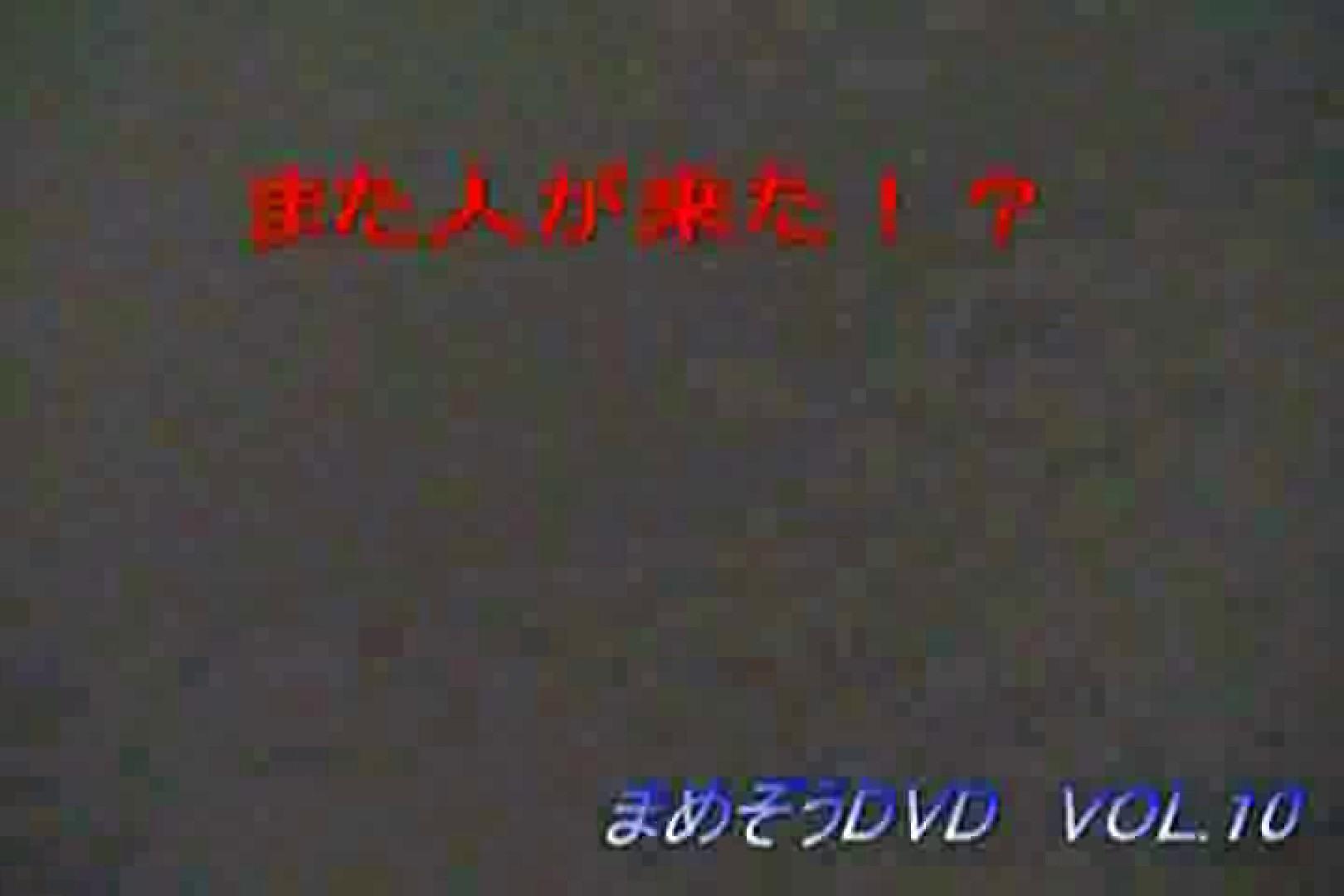 まめぞうDVD完全版VOL.10 ギャル  64pic 39