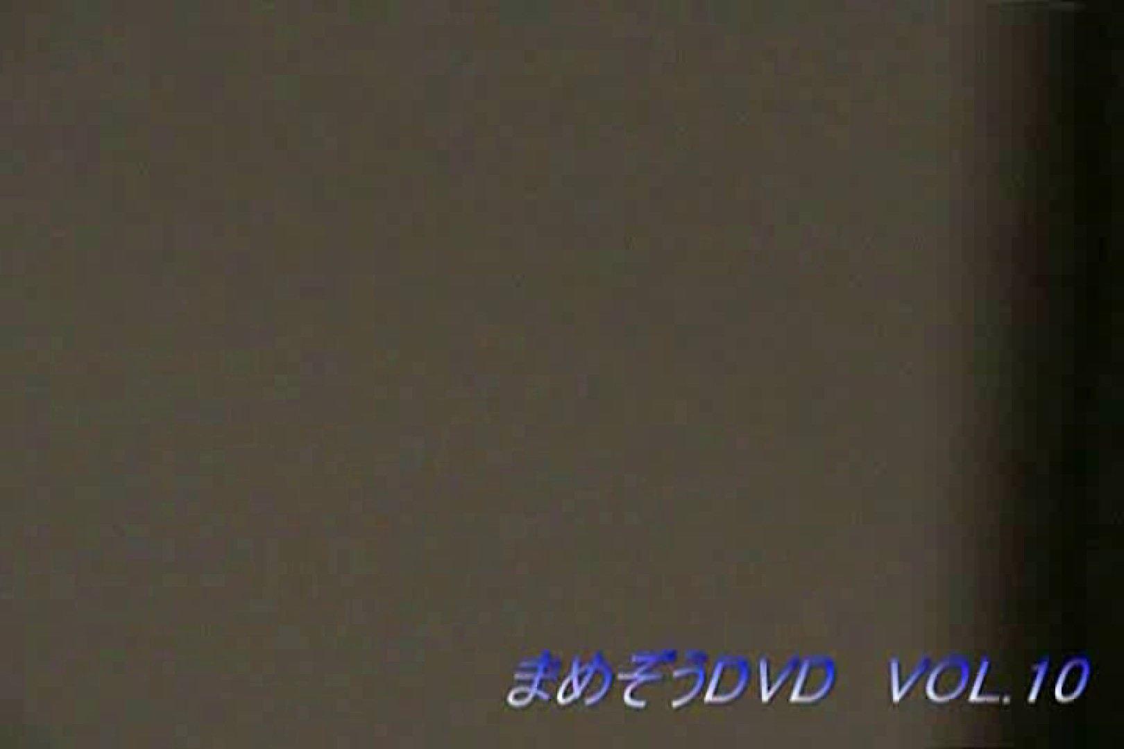 まめぞうDVD完全版VOL.10 ギャル  64pic 42