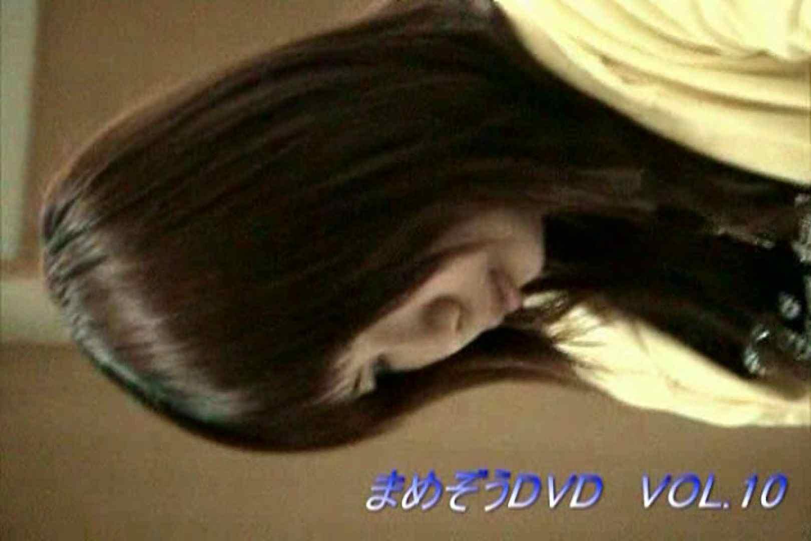 まめぞうDVD完全版VOL.10 ギャル  64pic 45