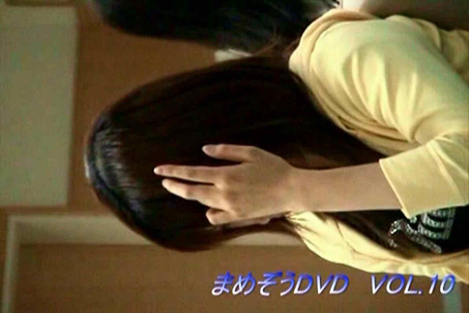 まめぞうDVD完全版VOL.10 ギャル  64pic 46