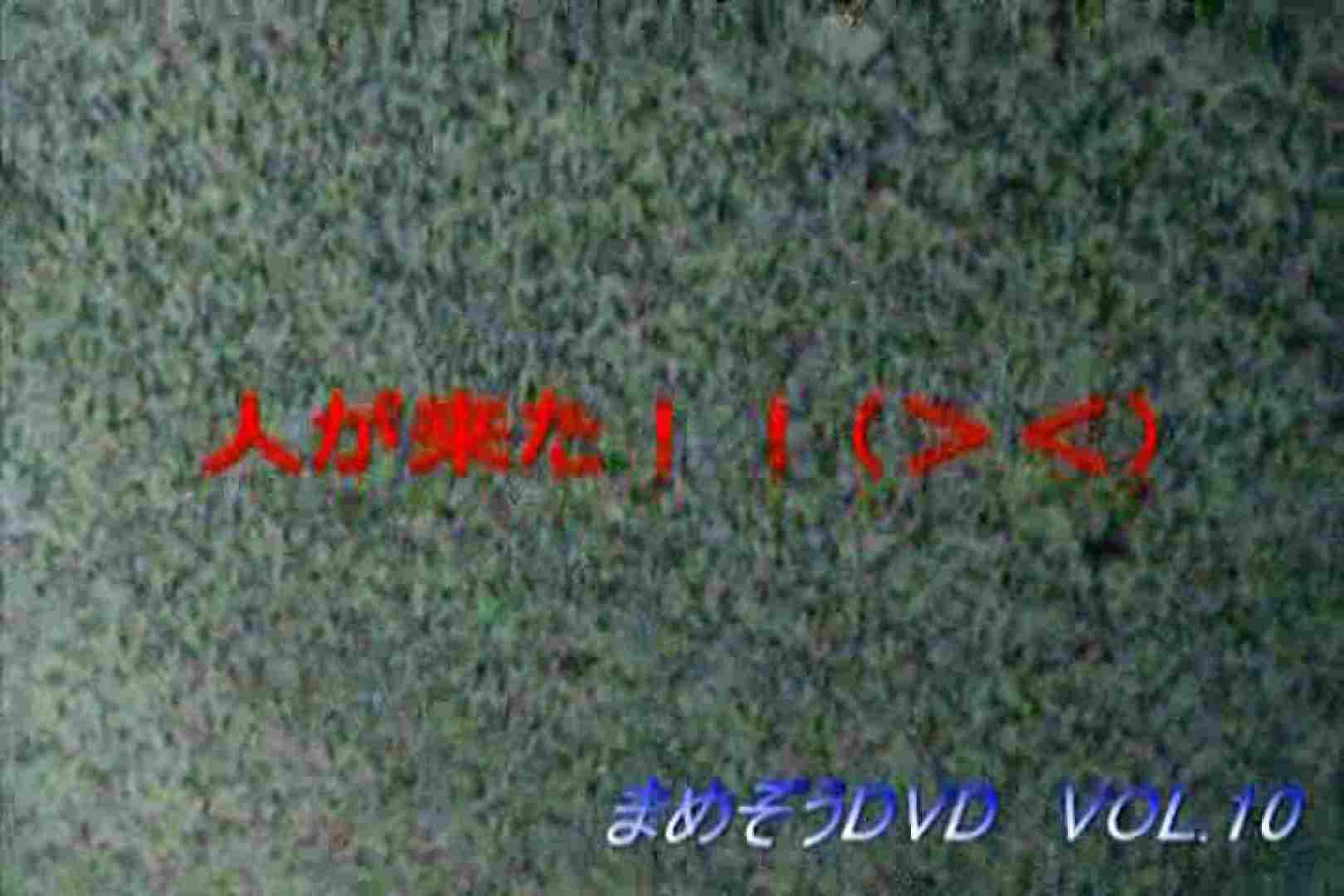 まめぞうDVD完全版VOL.10 ギャル  64pic 55