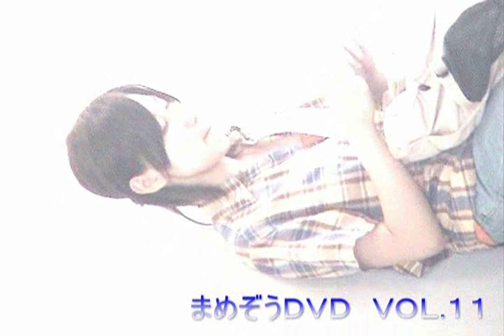 まめぞうDVD完全版VOL.11 ギャル  57pic 11